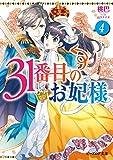 31番目のお妃様 4【電子特典付き】 (ビーズログ文庫)