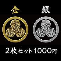 蒔絵シール 家紋ステッカー 「丸に三柏 金・銀セット」