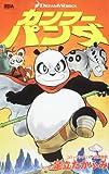 カンフー・パンダ (ケロケロエースコミックス)