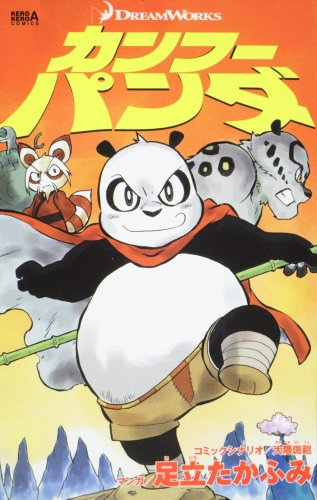 カンフー・パンダ (ケロケロエースコミックス)の詳細を見る