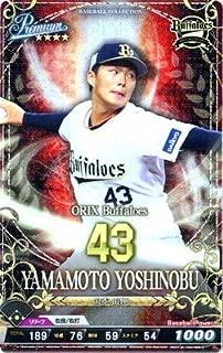 ベースボールコレクション/2018K1-BBCK01-Bs043 山本 由伸 P【11~50位入賞特典】【赤背景】