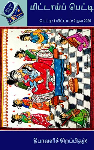 Mittai Petti - November 2020 (Tamil Edition)