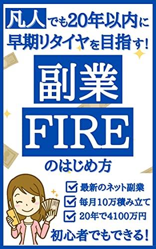 副業FIREの始め方: 凡人でも20年以内に早期リタイヤを目指す 【初心者向け】【2021年】【最新のネット副業】