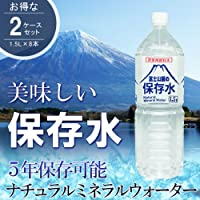 5年保存可能 おいしい非常用飲料水 富士山麓の保存水 1.5L×8本入 2ケース(16本)セット