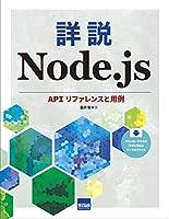 詳説Node.js―APIリファレンスと用例