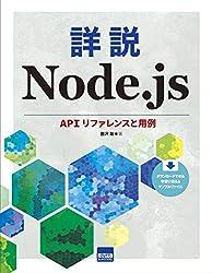 詳説Node.js : APIリファレンスと用例