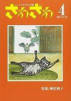 ざわざわ 第4号―こども文学の実験 特集:神沢利子