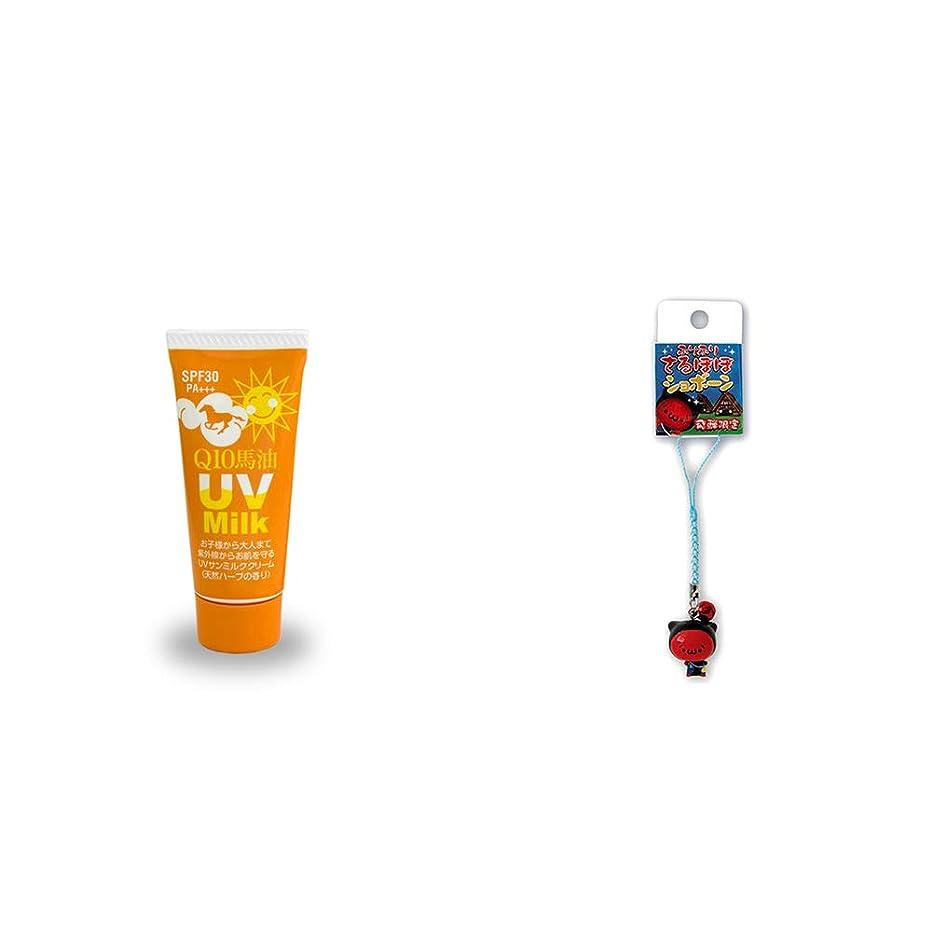 ベリ耐えられる覗く[2点セット] 炭黒泉 Q10馬油 UVサンミルク[天然ハーブ](40g)?さるぼぼショボーン ふりふり根付け(ストラップ)