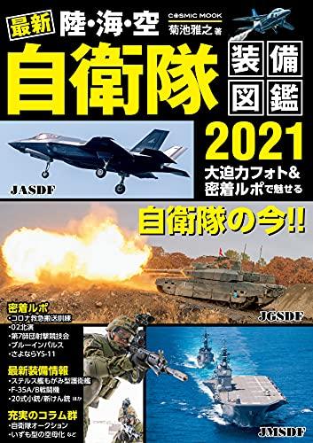 最新 陸・海・空 自衛隊装備図鑑2021 (コスミックムック)