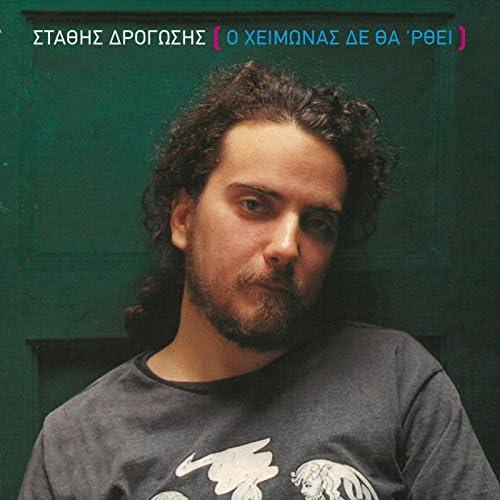 Stathis Drogosis