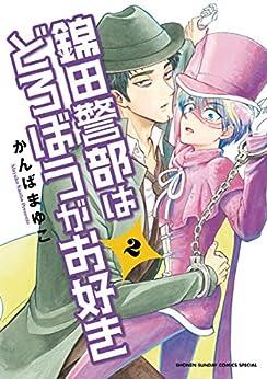 [かんばまゆこ]の錦田警部はどろぼうがお好き(2) (少年サンデーコミックス)