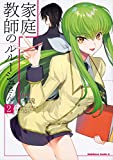 家庭教師のルルーシュさん(2) (角川コミックス・エース)