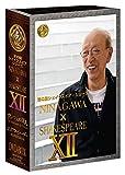 彩の国シェイクスピア・シリーズ NINAGAWA × SHAKESPEARE DVD...[DVD]