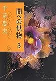 闇への供物3 (ベストセラーズ文庫)