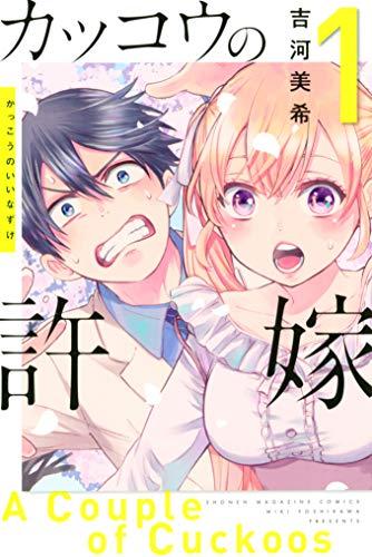 カッコウの許嫁(1) (週刊少年マガジンコミックス) Kindle版