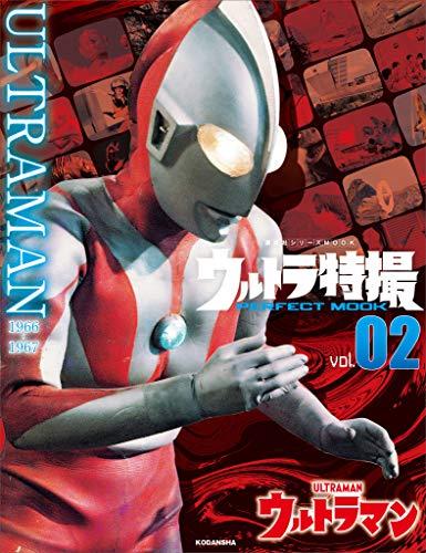 ウルトラ特撮PERFECT MOOK vol.2 ウルトラマン (講談社シリーズMOOK)