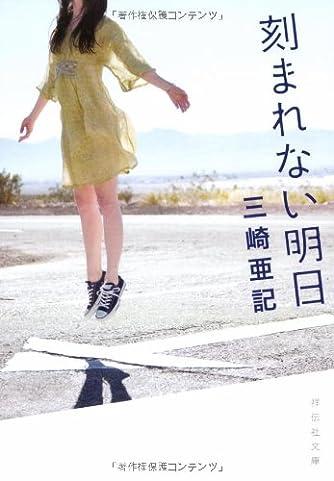 刻まれない明日 (祥伝社文庫)