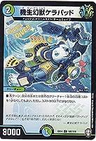 デュエルマスターズ DMEX14 107/110 機生幻獣ケラパッド (C コモン) 弩闘×十王超ファイナルウォーズ!!! (DMEX-14)