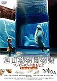 旭山動物園物語 ペンギンが空をとぶ スペシャル・エディション[DVD]