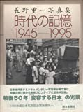時代の記憶 1945‐1995―長野重一写真集