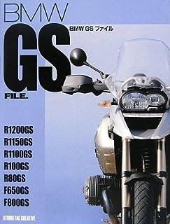 BMW GSファイル