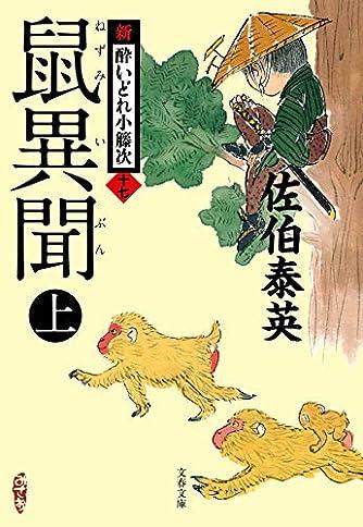 鼠異聞 上 新・酔いどれ小籐次(十七) (文春文庫)