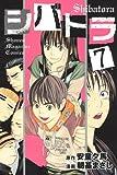 シバトラ(7) (講談社コミックス)
