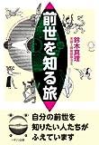 前世を知る旅 - 鈴木 真理