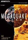NHKスペシャル MEGAQUAKE 第3回 巨大都市(メガシティ)を未知の揺れが襲...[DVD]