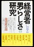 経営者に見る男らしさの研究 (1983年)