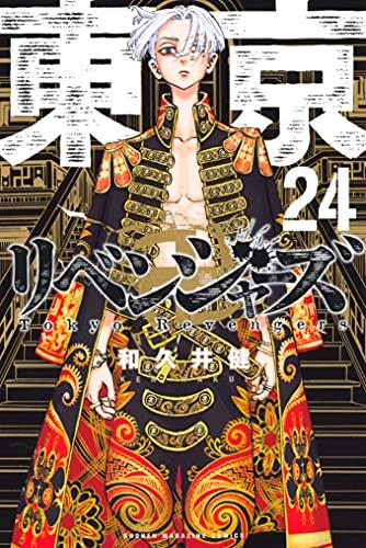 東京卍リベンジャーズ(24) (週刊少年マガジンコミックス)