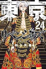 東京卍リベンジャーズ(24) (週刊少年マガジンコミックス) Kindle版