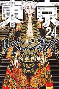 東京卍リベンジャーズ 24巻 表紙画像