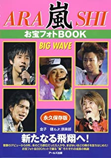 嵐 お宝フォトBOOK BIG WAVE (RECO BOOKS)