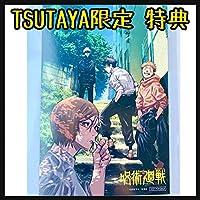 呪術廻戦 特典 TSUTAYA 限定 14巻 カード ポストカード 五条悟