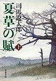 夏草の賦(上) (文春文庫)