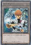 遊戯王OCG 海馬 トークン PREV-JP010
