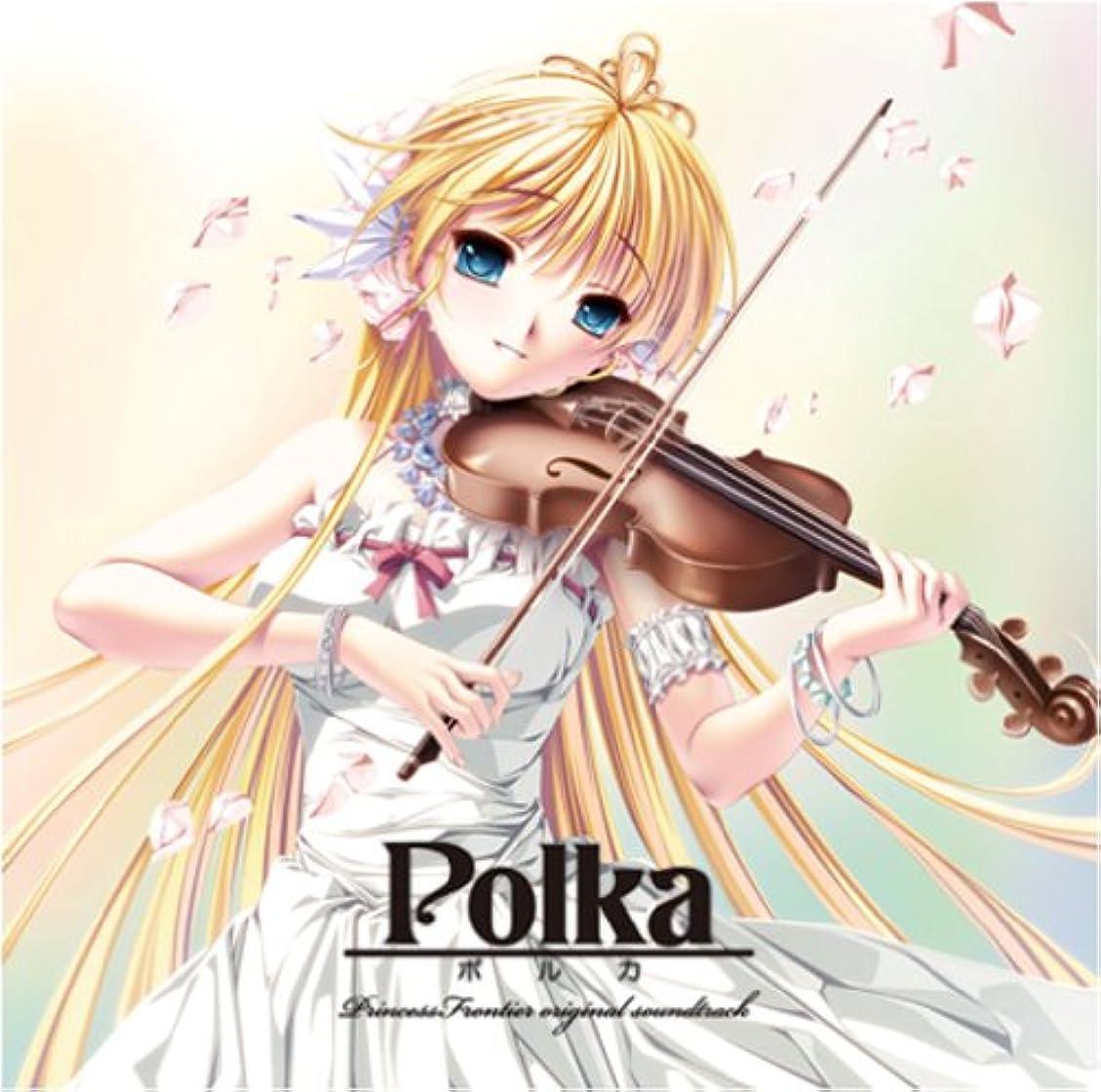 わずかにこれまで創造Princess Frontierオリジナルサウンドトラック『Polka』