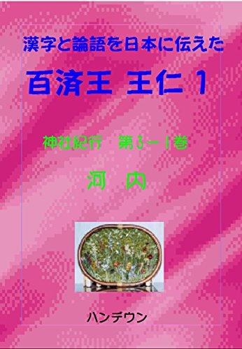 Kanji to Rongo wo nihon ni tutaeta Kudaraou Wani (Japanese Edition)