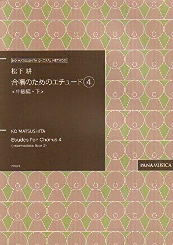 PM2014 合唱のためのエチュード(4)中級編・下/松下耕