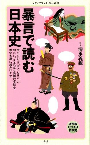 暴言で読む日本史 (メディアファクトリー新書)