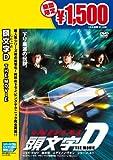頭文字<イニシャル>D THE MOVIE [DVD]