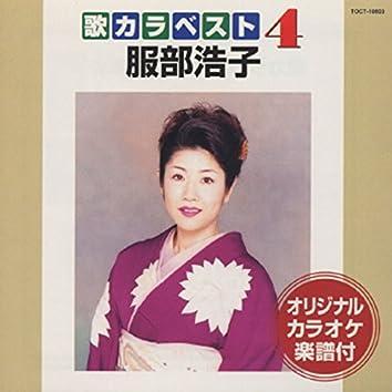 歌カラ ベスト4 服部浩子