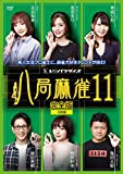 八局麻雀11[DVD]