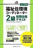 15-16年版 福祉住環境コーディネーター(R)2級短期合格テキスト