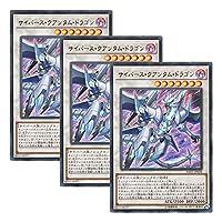 【 3枚セット 】遊戯王 日本語版 SAST-JP038 Cyberse Quantum Dragon サイバース・クアンタム・ドラゴン (ウルトラレア)