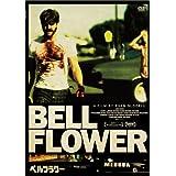 ベルフラワー [DVD]