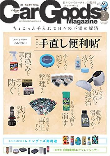 Car Goods Magazine (カーグッズマガジン) 2021年 7月号 [雑誌]
