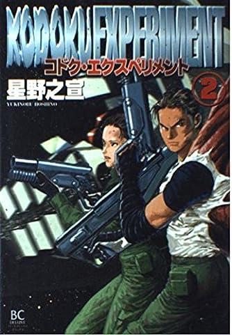 コドク・エクスペリメント 2 (バーズコミックスデラックス)