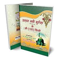 Hazrat Ali Rz. Ke 100 Qisse Hindi